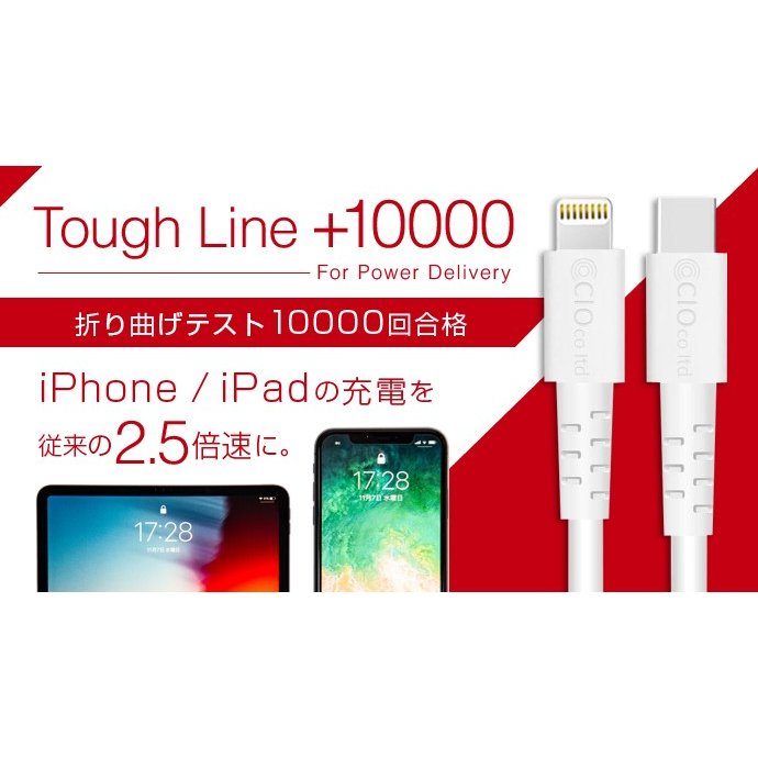 iPhone USB-C ライトニングケーブル MFI PD  ToughLine PowerDelivery 急速充電 Lightning Type-C ケーブル shops-of-the-town 02