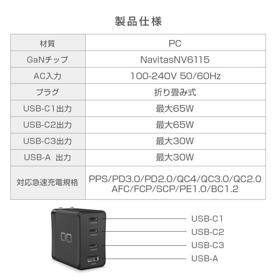 LilNob Share iPhone12 充電器 小型 コンパクト 4ポート 65W GaN Type-C タイプC ACアダプター USB-C 急速充電器 M1 MacbookAir MacbookPro|shops-of-the-town|12