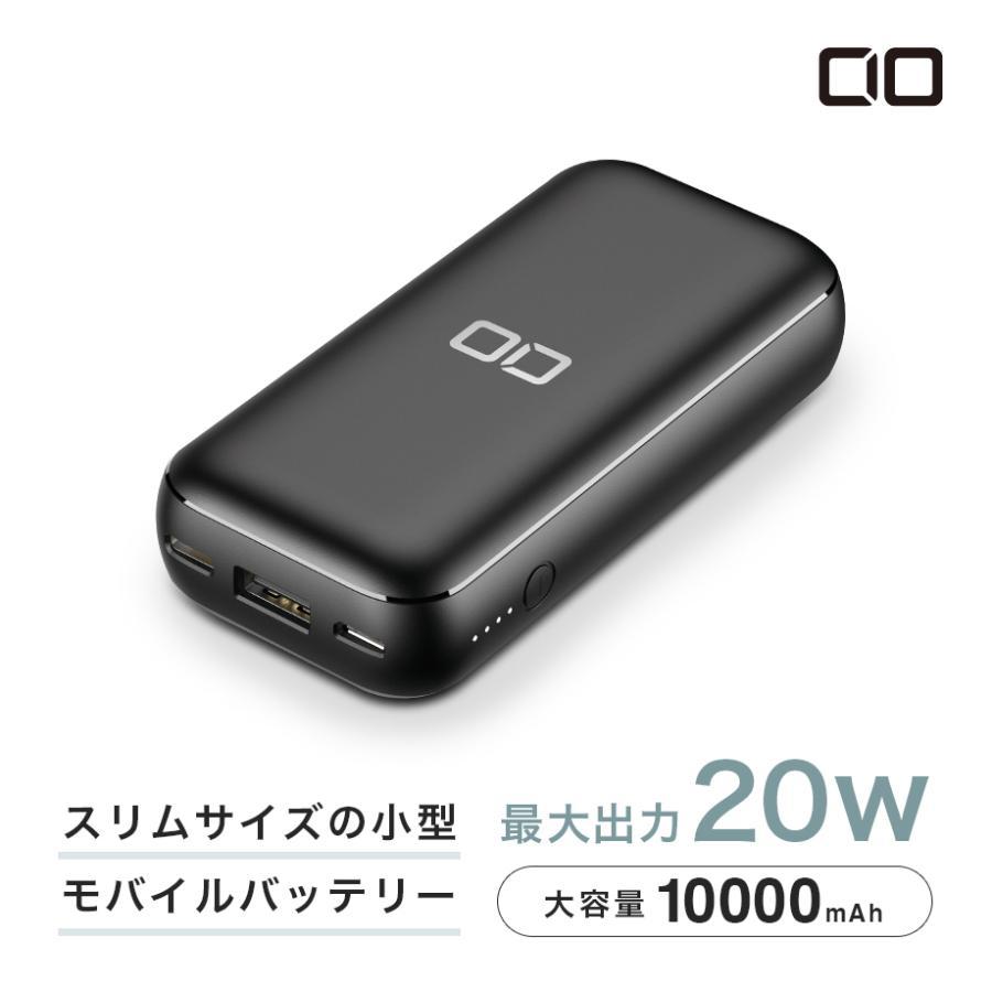 モバイルバッテリー PD 20W iPhone 軽量 小型 大容量 10000mAh 急速充電iPad Android iPhone12 mini Pro Max CIO-MB20W-10000|shops-of-the-town