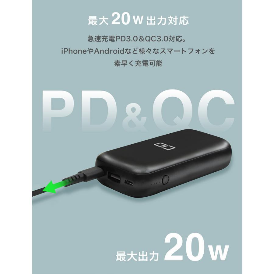 モバイルバッテリー PD 20W iPhone 軽量 小型 大容量 10000mAh 急速充電iPad Android iPhone12 mini Pro Max CIO-MB20W-10000|shops-of-the-town|03