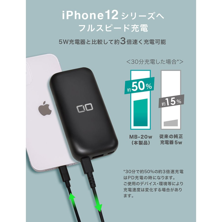 モバイルバッテリー PD 20W iPhone 軽量 小型 大容量 10000mAh 急速充電iPad Android iPhone12 mini Pro Max CIO-MB20W-10000|shops-of-the-town|04