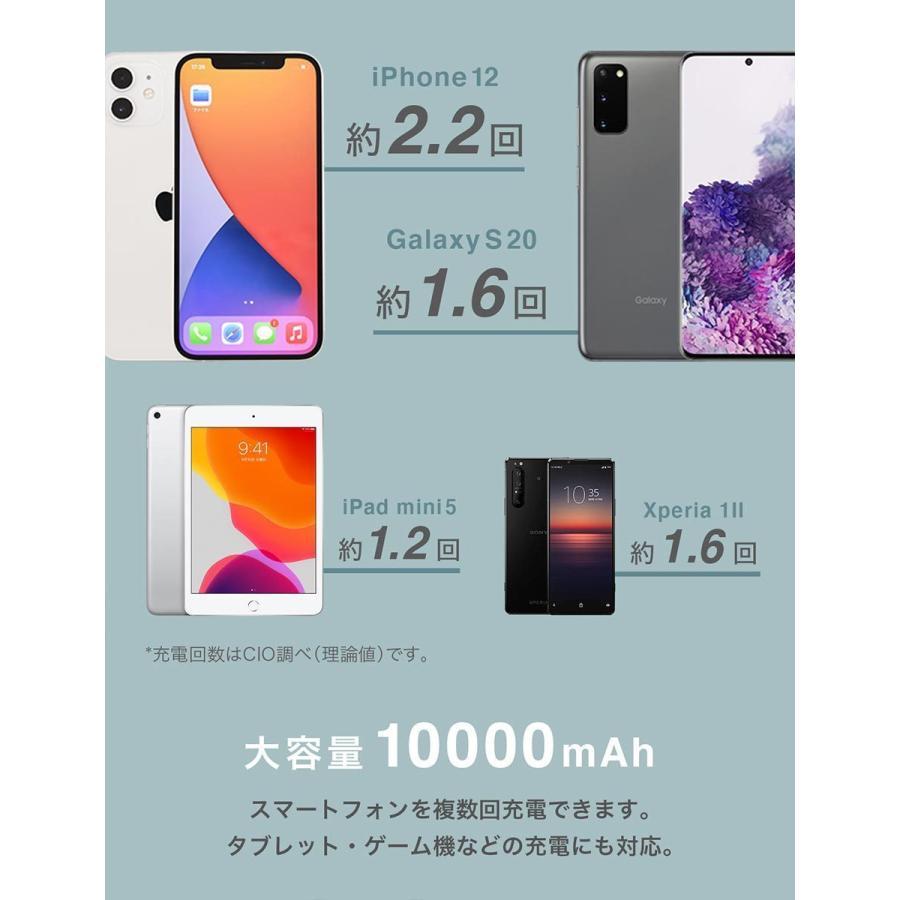 モバイルバッテリー PD 20W iPhone 軽量 小型 大容量 10000mAh 急速充電iPad Android iPhone12 mini Pro Max CIO-MB20W-10000|shops-of-the-town|05