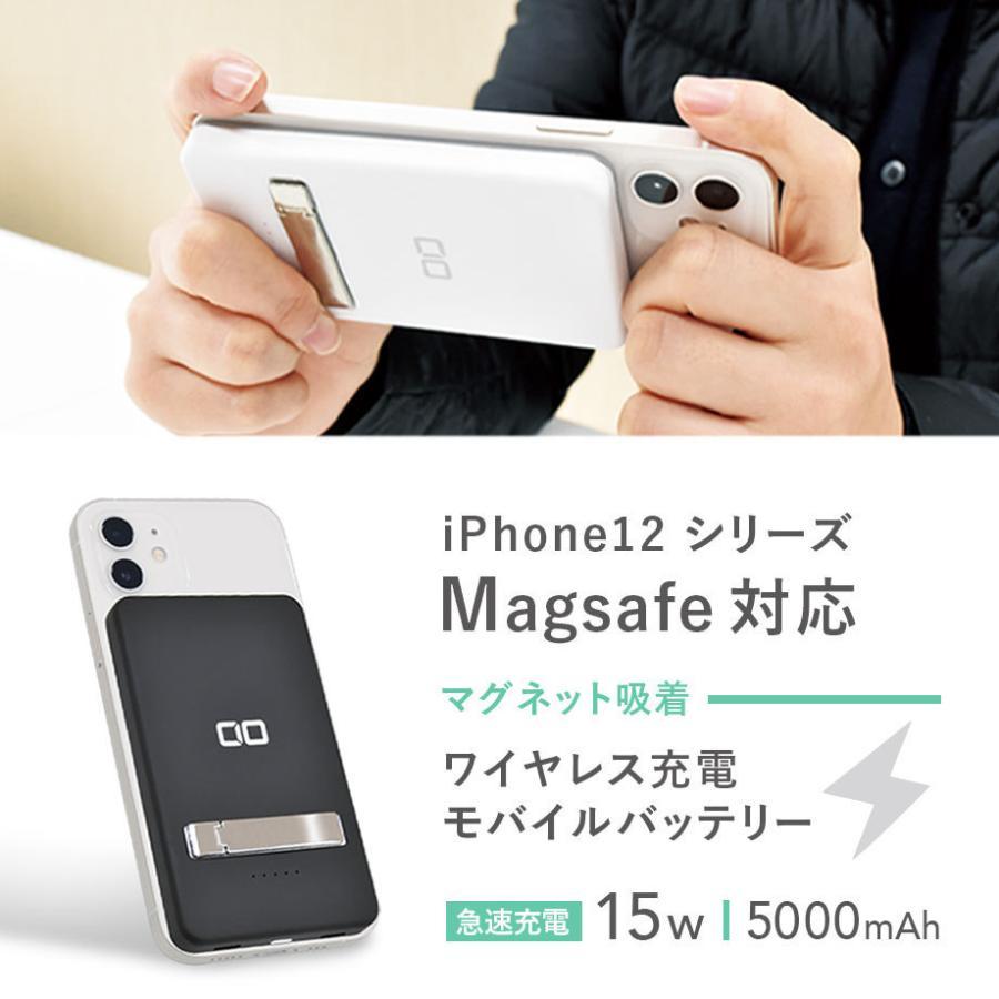 モバイルバッテリー MagSafe対応 iPhone12/Pro/ProMax/mini マグネット PD ワイヤレス充電 軽量 小型 5000mAh 急速充電対応 15W充電 コンパクト Android Galaxy|shops-of-the-town|02