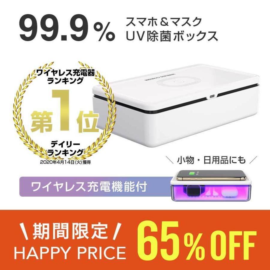 深紫外線 UV-C スマホ 除菌 ボックス qiワイヤレス充電器 UV スマートクリーナー マスク 布マスク  イヤホン 携帯 除菌器 iPhone Xperia Galaxy|shops-of-the-town
