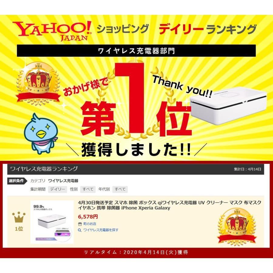 深紫外線 UV-C スマホ 除菌 ボックス qiワイヤレス充電器 UV スマートクリーナー マスク 布マスク  イヤホン 携帯 除菌器 iPhone Xperia Galaxy|shops-of-the-town|02