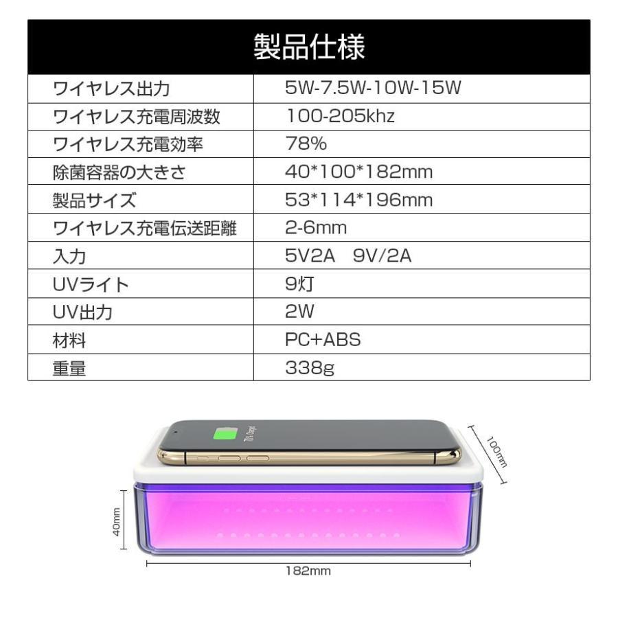 深紫外線 UV-C スマホ 除菌 ボックス qiワイヤレス充電器 UV スマートクリーナー マスク 布マスク  イヤホン 携帯 除菌器 iPhone Xperia Galaxy|shops-of-the-town|13