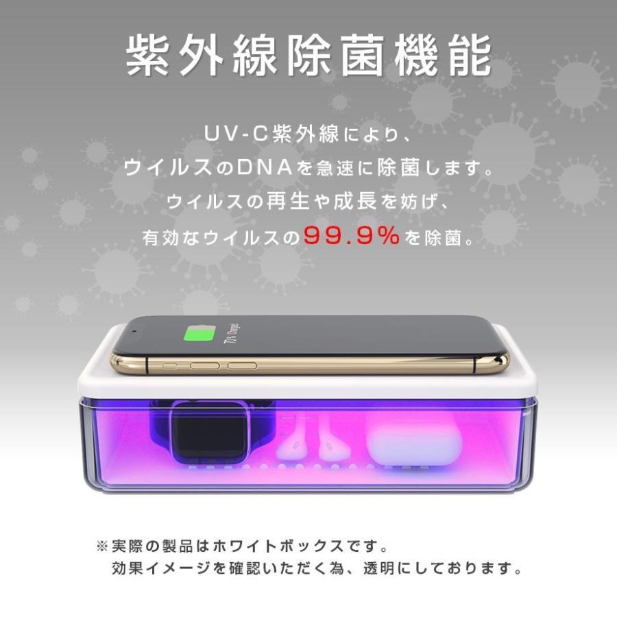 深紫外線 UV-C スマホ 除菌 ボックス qiワイヤレス充電器 UV スマートクリーナー マスク 布マスク  イヤホン 携帯 除菌器 iPhone Xperia Galaxy|shops-of-the-town|06