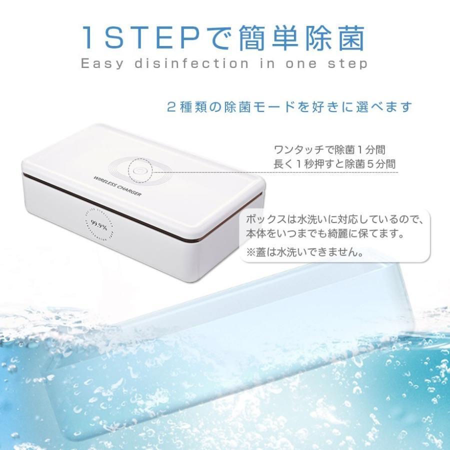 深紫外線 UV-C スマホ 除菌 ボックス qiワイヤレス充電器 UV スマートクリーナー マスク 布マスク  イヤホン 携帯 除菌器 iPhone Xperia Galaxy|shops-of-the-town|07