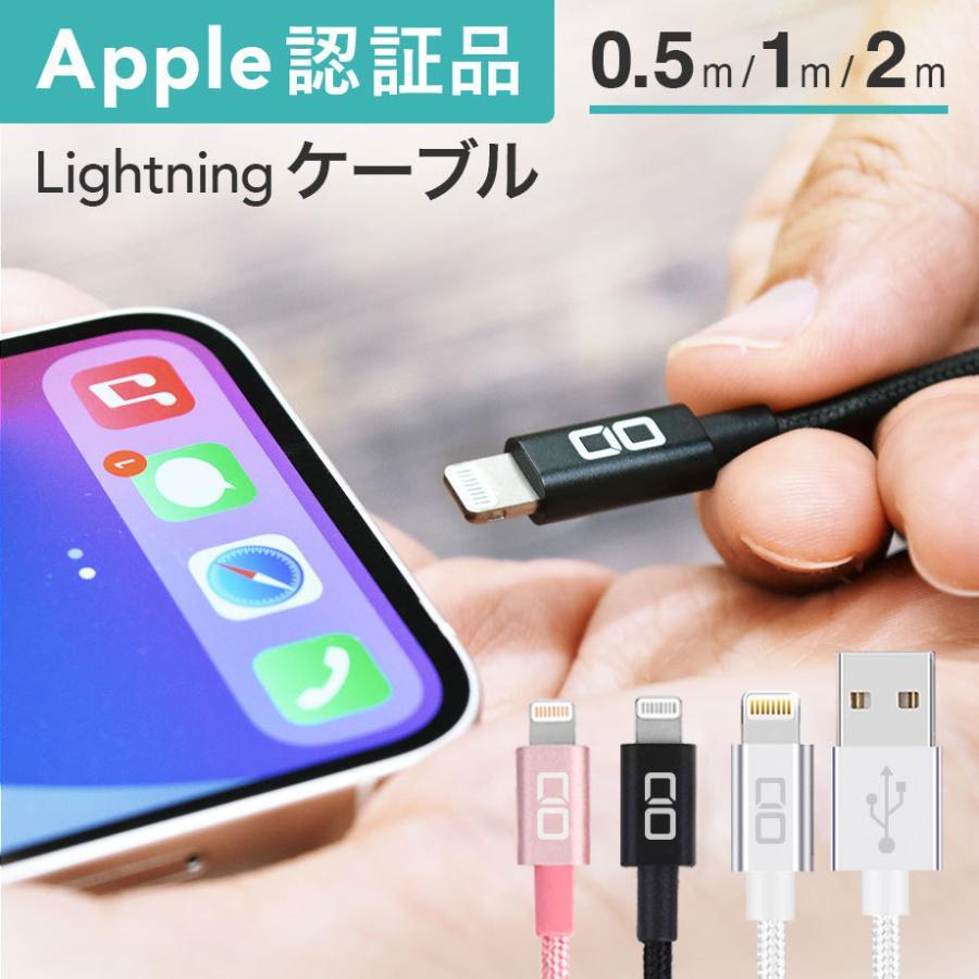 iphone 充電 純正品質 Apple MFi 認証品 充電器 lightning ケーブル コネクタ 2m 1m 50cm USB 頑丈 断線しにくい iPhone12 Pro Max mini ライトニング shops-of-the-town