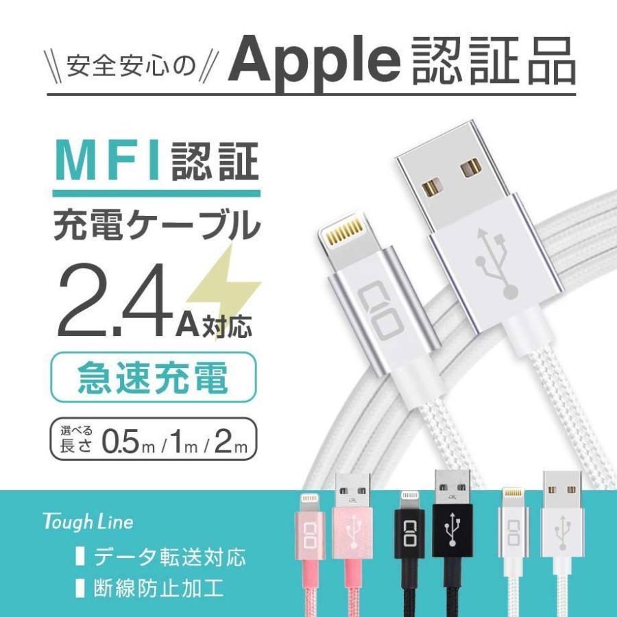 iphone 充電 純正品質 Apple MFi 認証品 充電器 lightning ケーブル コネクタ 2m 1m 50cm USB 頑丈 断線しにくい iPhone12 Pro Max mini ライトニング shops-of-the-town 02
