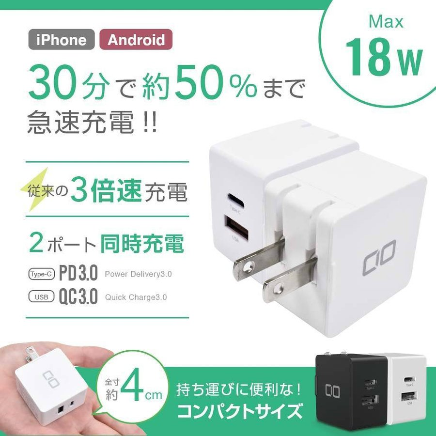 iPhone12 充電器 USB PD 急速充電器 18W Type-C コンセント ACアダプター 合計出力15.5W 折りたたみ式 iPhone12 Pro Max mini iPad Galaxy Android 携帯充電器|shops-of-the-town|02