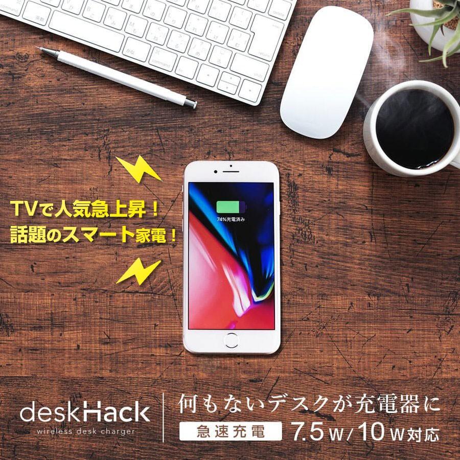 デスクハック deskHack 机 qi ワイヤレス 充電器 机 急速充電 スマート家電 IoT家電7.5W/10W iPhone8 X 11 Pro Max galaxy CIO shops-of-the-town