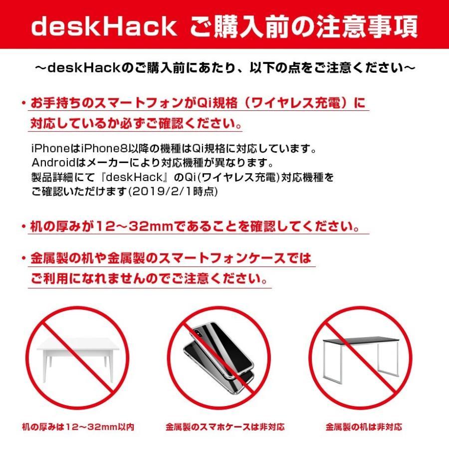 デスクハック deskHack 机 qi ワイヤレス 充電器 机 急速充電 スマート家電 IoT家電7.5W/10W iPhone8 X 11 Pro Max galaxy CIO shops-of-the-town 08