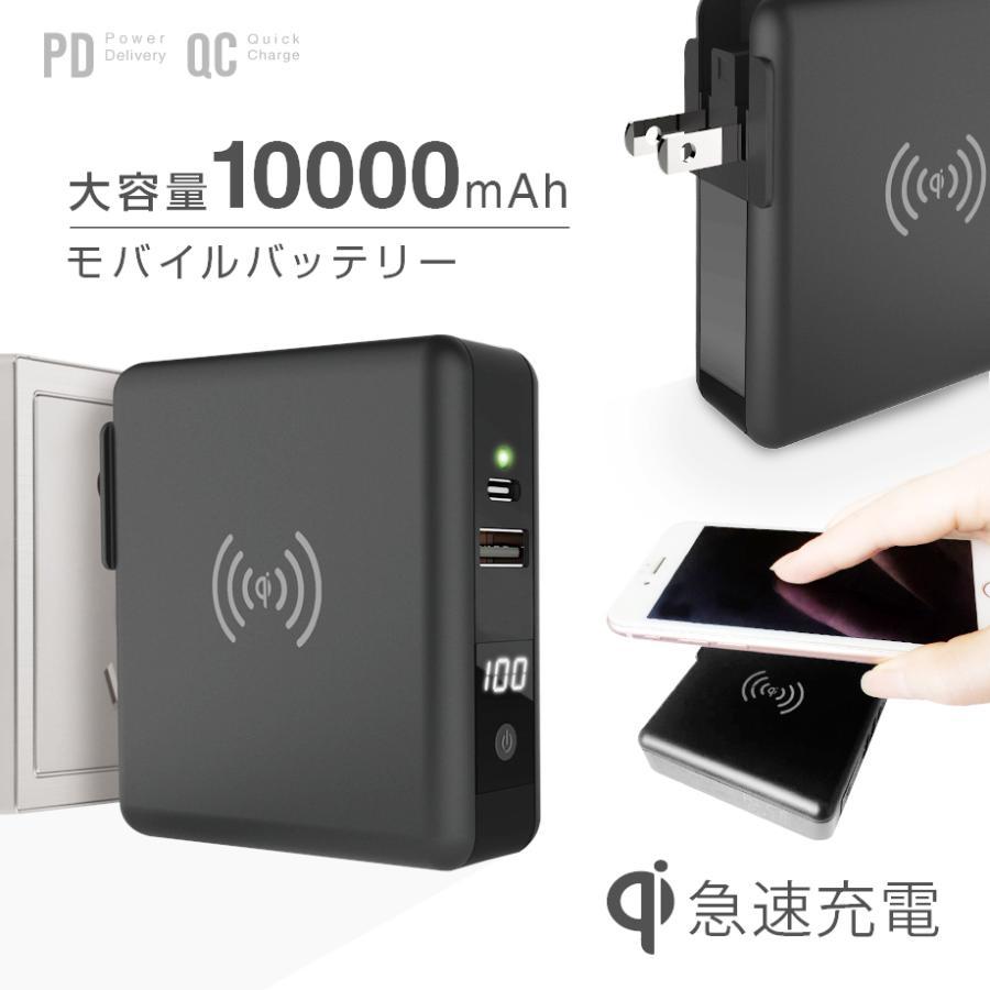 モバイルバッテリー Qi ワイヤレス CIO-SC2 急速充電 ACアダプター USB 大容量 10000mAh 充電器 iPhone Android Galaxy iPhone11 Pro Max iPhone12 shops-of-the-town