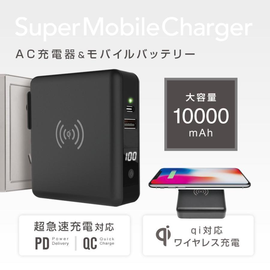 モバイルバッテリー Qi ワイヤレス CIO-SC2 急速充電 ACアダプター USB 大容量 10000mAh 充電器 iPhone Android Galaxy iPhone11 Pro Max iPhone12 shops-of-the-town 02