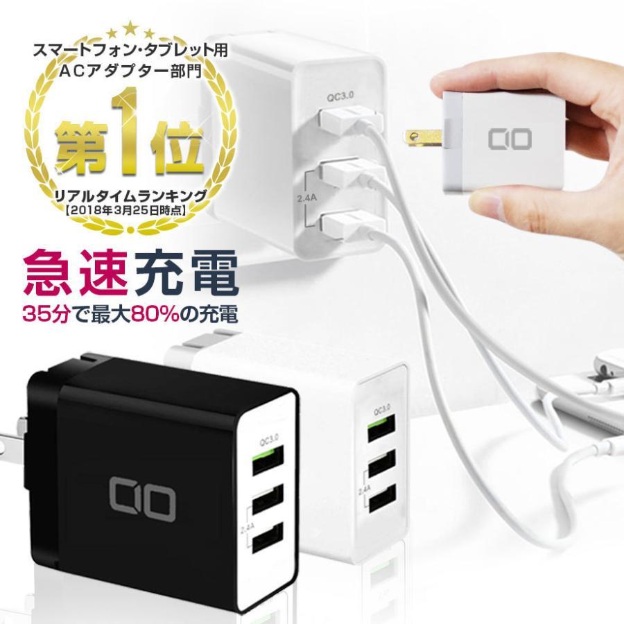 充電器 USB コンセント 急速充電器  ACアダプター アンドロイド QuickCharge 3.0 充電器 3ポート QC3.0 Android スマホ 2.4A iPhone Galaxy Xperia shops-of-the-town