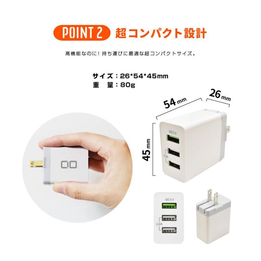 充電器 USB コンセント 急速充電器  ACアダプター アンドロイド QuickCharge 3.0 充電器 3ポート QC3.0 Android スマホ 2.4A iPhone Galaxy Xperia shops-of-the-town 03