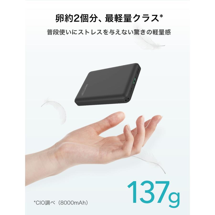 モバイルバッテリー iPhone 大容量 8000mAh かわいい 最軽量 小型 SMARTCOBY タイプC Lightning入力 PD3.0 QC3.0 パススルー iPhone12 USB-C アイフォン shops-of-the-town 03