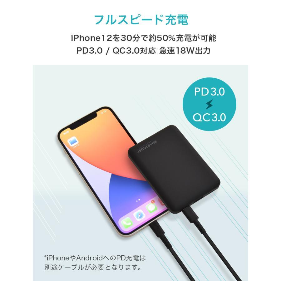 モバイルバッテリー iPhone 大容量 8000mAh かわいい 最軽量 小型 SMARTCOBY タイプC Lightning入力 PD3.0 QC3.0 パススルー iPhone12 USB-C アイフォン shops-of-the-town 05