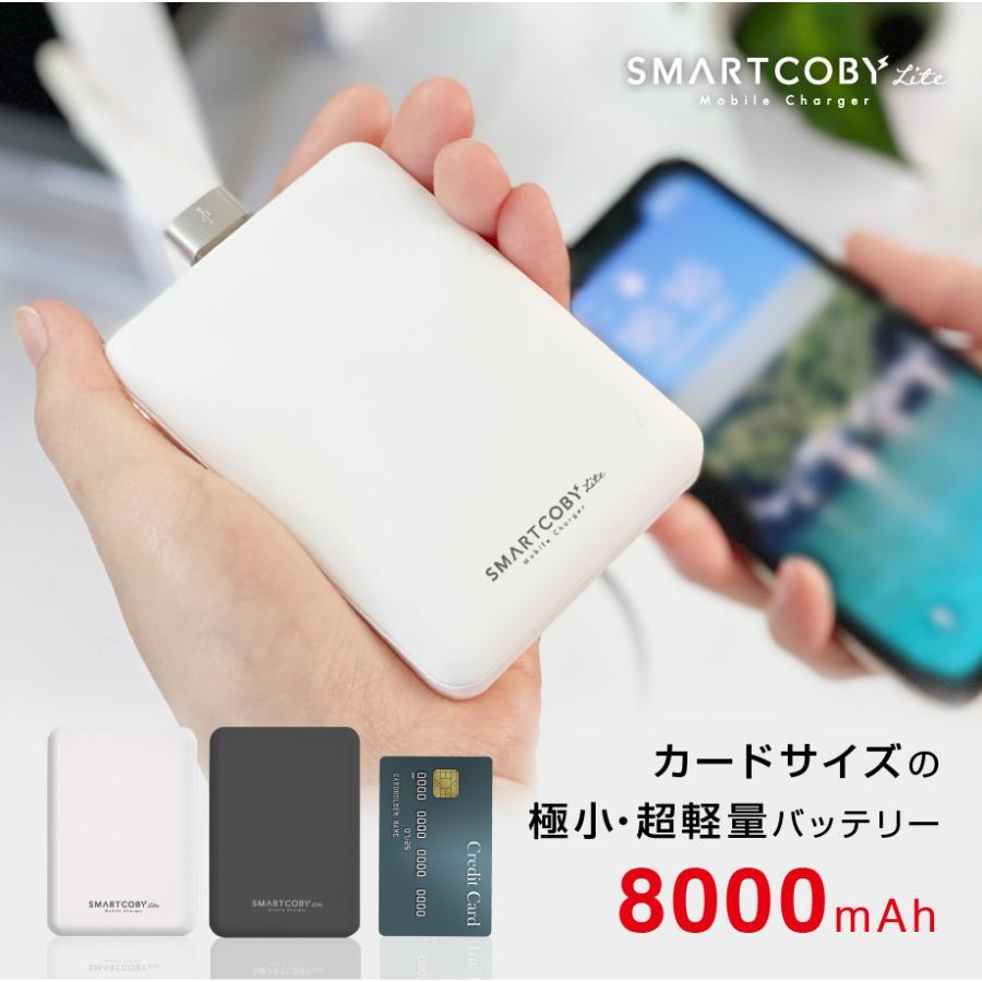 モバイルバッテリー iPhone 大容量 8000mAh かわいい 最軽量 小型 SMARTCOBY タイプA Lightning入力  iPhone12 USB-A Type-C|shops-of-the-town