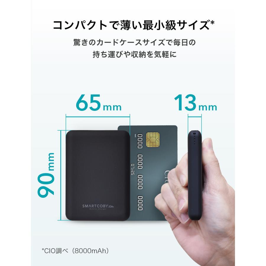 モバイルバッテリー iPhone 大容量 8000mAh かわいい 最軽量 小型 SMARTCOBY タイプA Lightning入力  iPhone12 USB-A Type-C|shops-of-the-town|03