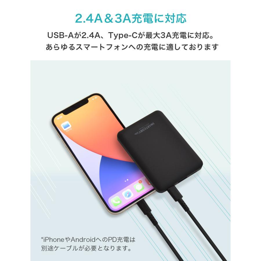 モバイルバッテリー iPhone 大容量 8000mAh かわいい 最軽量 小型 SMARTCOBY タイプA Lightning入力  iPhone12 USB-A Type-C|shops-of-the-town|04