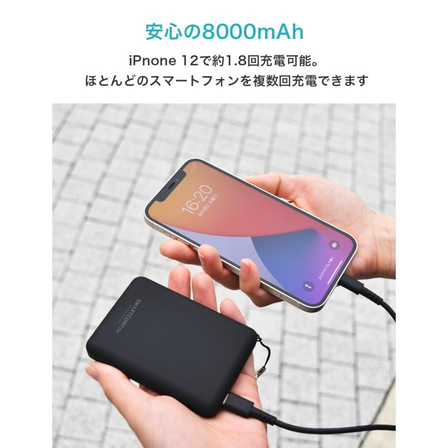 モバイルバッテリー iPhone 大容量 8000mAh かわいい 最軽量 小型 SMARTCOBY タイプA Lightning入力  iPhone12 USB-A Type-C|shops-of-the-town|06