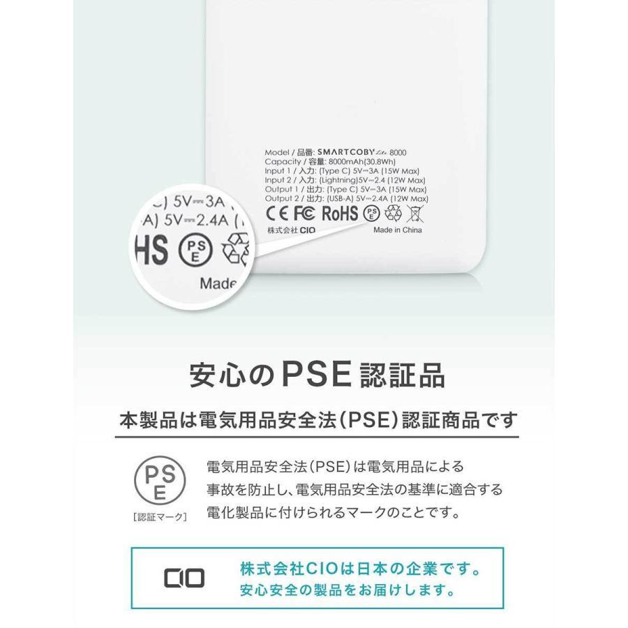 モバイルバッテリー iPhone 大容量 8000mAh かわいい 最軽量 小型 SMARTCOBY タイプA Lightning入力  iPhone12 USB-A Type-C|shops-of-the-town|10