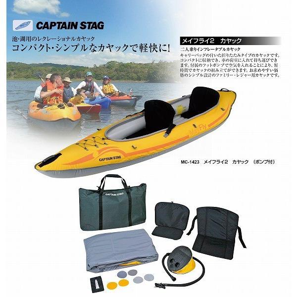 キャプテンスタッグ カヤック メイフライ2 カヤックポンプ付 MC-1423