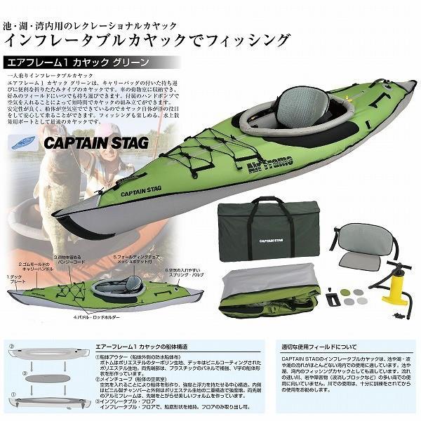 キャプテンスタッグ カヤック エアフレーム1カヤック グリーンMC-1428