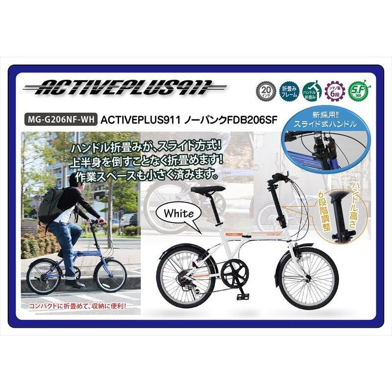 ACTIVEPLUS911 ノーパンクFDB206SF ノーパンク20インチ折畳自転車 6段ギア ホワイト MG-G206NF-WH 3月発売予定