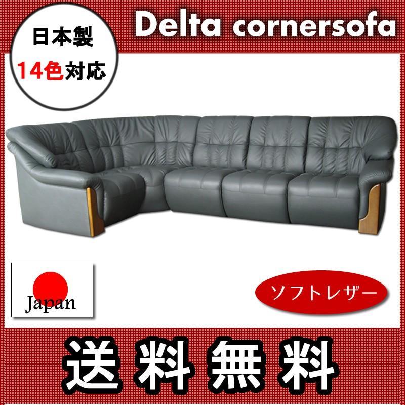 日本製 ソフトレザー【コーナーソファ】デルタ R5点セット コーナーソファー