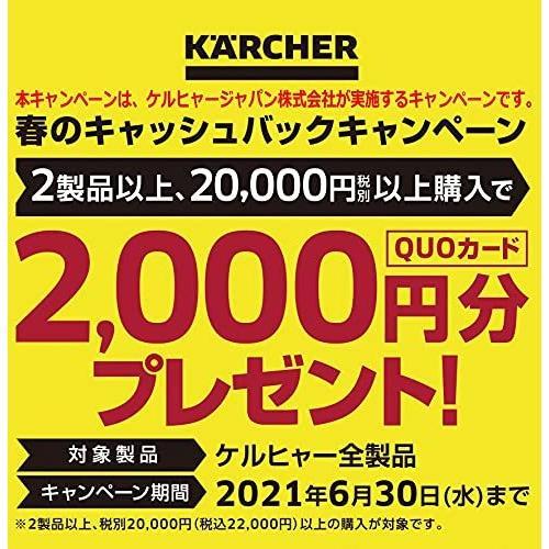 ケルヒャー(KARCHER) 高圧洗浄機 K2 クラシック カーキット 1.600-976.0|shopwin-win|11