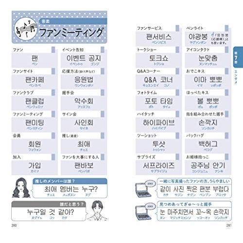 語 大好き 韓国