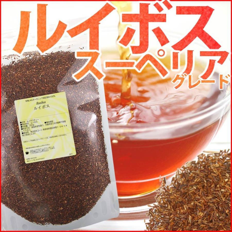 ルイボスティー 茶葉 お徳用サイズ 200g 有機JAS認証原料使用 お茶 ハーブティー ルイボス茶 ゆうメール送料無料|shopyuwn