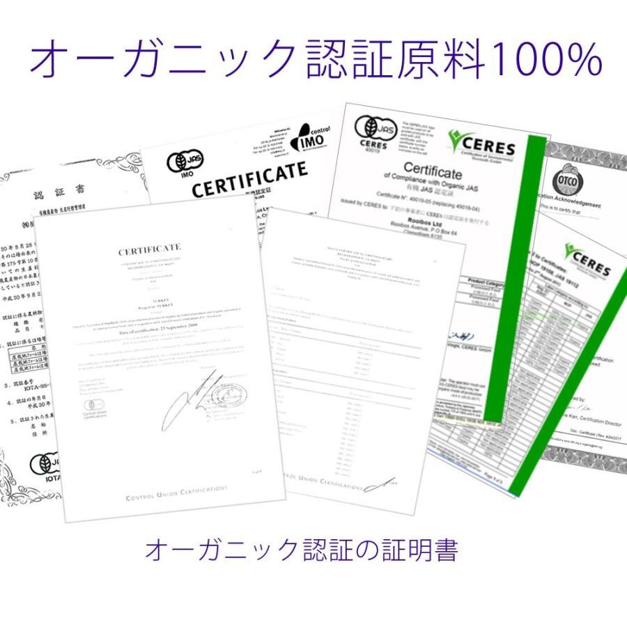 ルイボスティー 茶葉 お徳用サイズ 200g 有機JAS認証原料使用 お茶 ハーブティー ルイボス茶 ゆうメール送料無料|shopyuwn|06