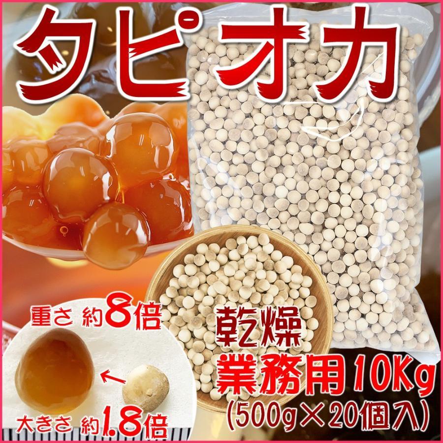 タピオカ 業務用10Kg 大粒 乾燥タピオカでん粉 タピオカ原料 タピオカ粉を丸粒 製菓材料 業者用 仕入れ バルク タピ活 送料無料