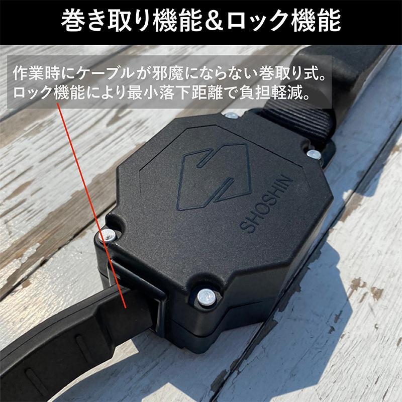 正真 しょうしん フルハーネス フリーサイズ 新規格 安全帯 巻き取り式ランヤード 2本セット 墜落制止用器具 shoshin-shop 14