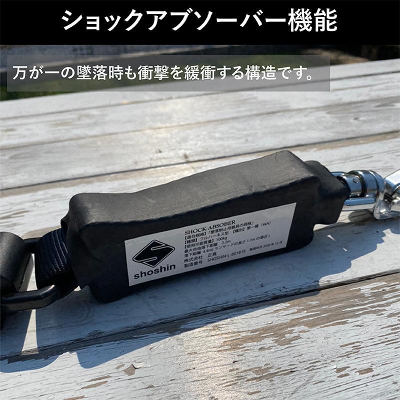 正真 しょうしん フルハーネス フリーサイズ 新規格 安全帯 巻き取り式ランヤード 2本セット 墜落制止用器具 shoshin-shop 15