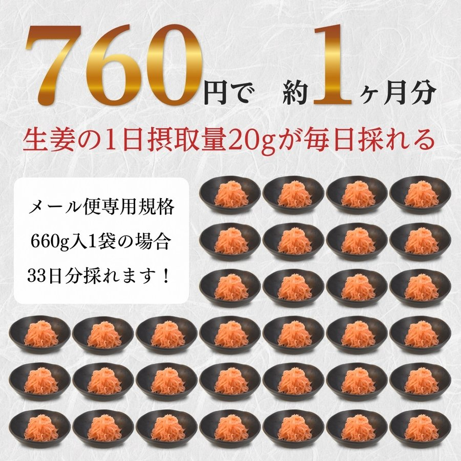 紅ショウガ 660g 1袋 ゆうパケット送料無料 shougakoubou 02
