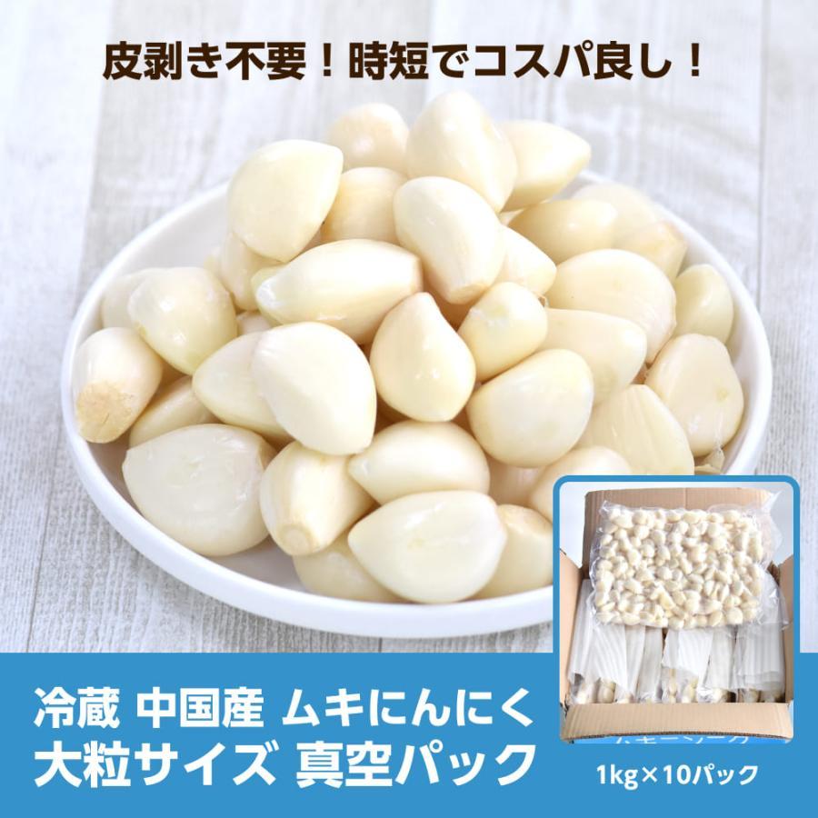 冷蔵 中国産 ムキにんにく1kg×10パック shougakoubou