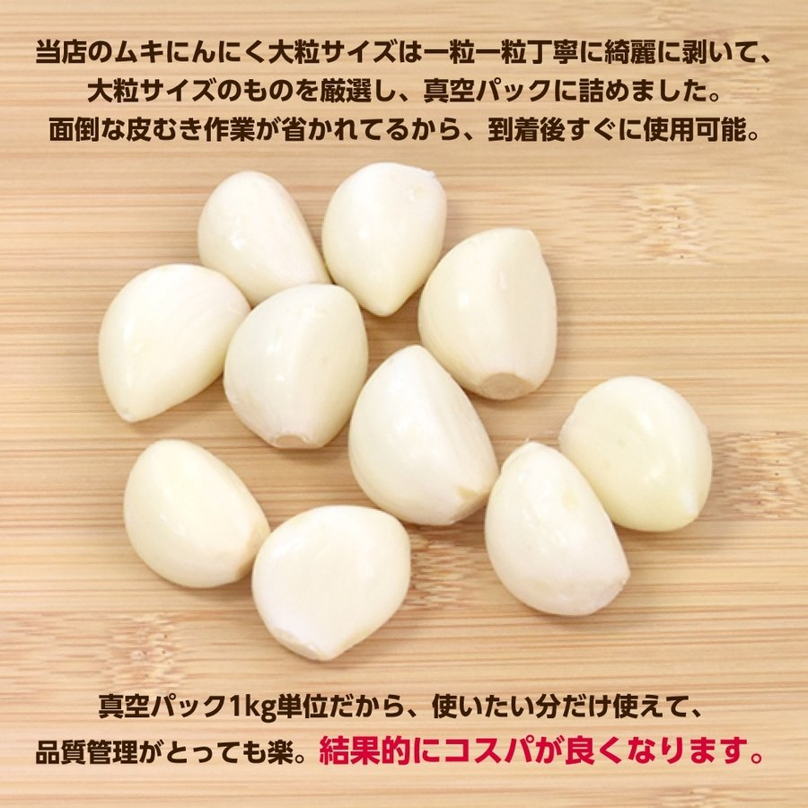 冷蔵 中国産 ムキにんにく1kg×10パック shougakoubou 03