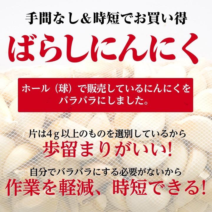 【完売御礼】嘉定種ホワイト バラシにんにく 1kg×10ネット 中国産 shougakoubou 02