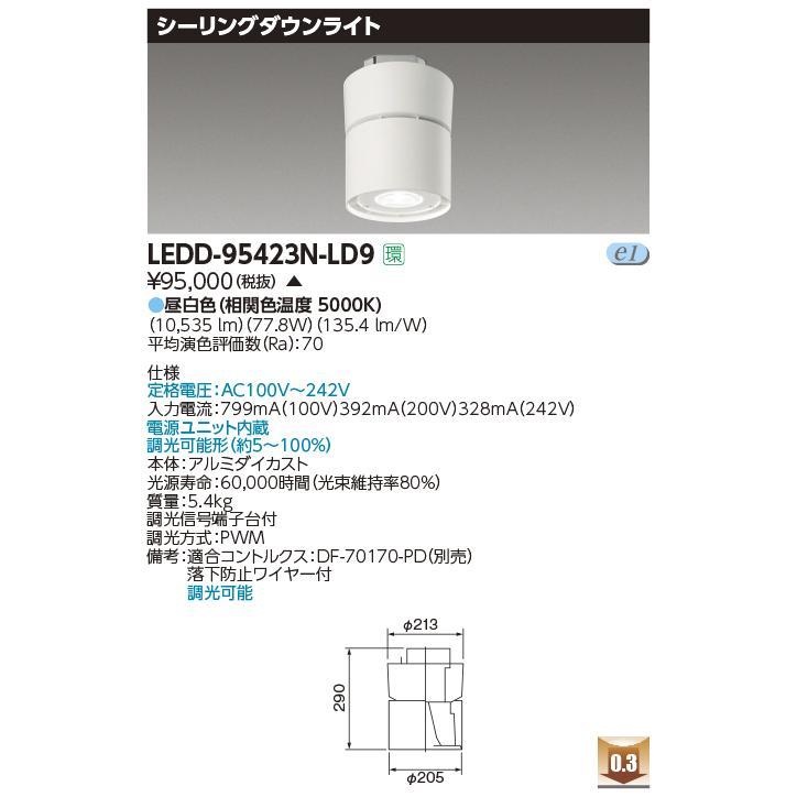 LEDD-95423N-LD9 (LEDD95423NLD9) 東芝 シーリングダウン9000シリーズ|shoumei-ex|02