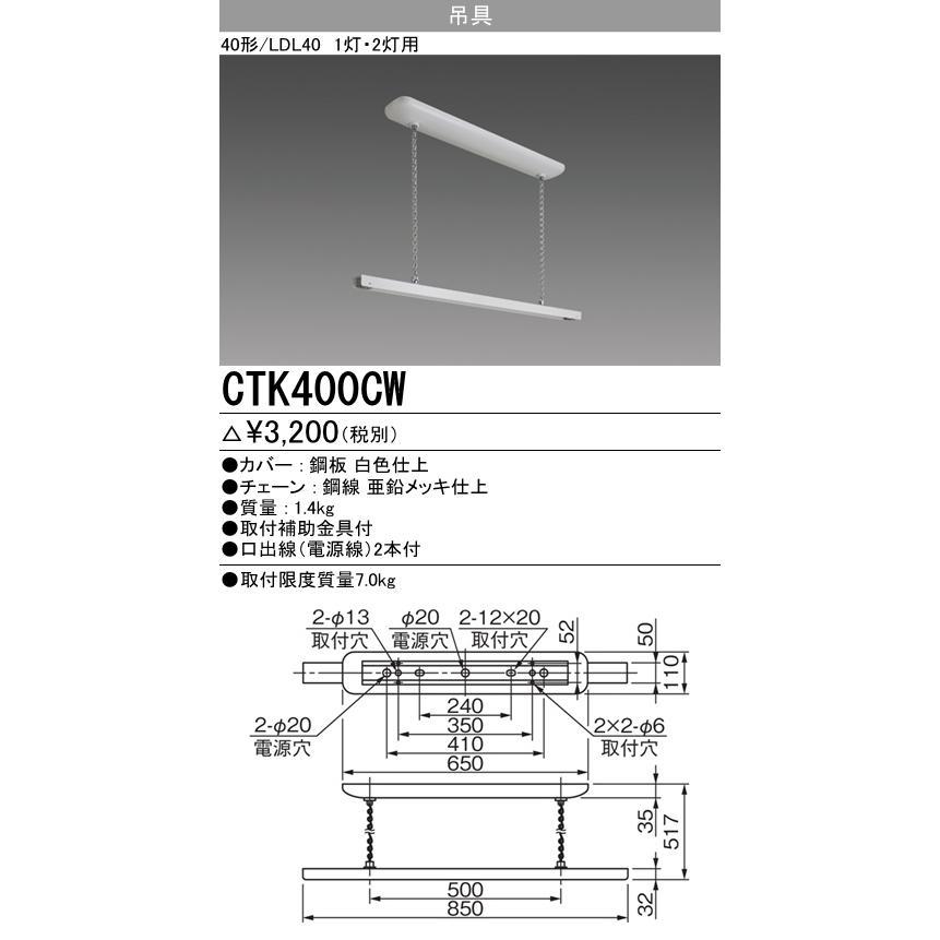 CTK400CW  (CTK400CW) 三菱 LEDライトユニット形ベースライト(Myシリーズ) 吊具1灯・2灯用|shoumei-ex|02