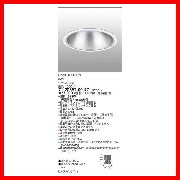 71-20892-00-97 ダウンライト マックスレイ_直送品3_(MAXRAY) 照明器具