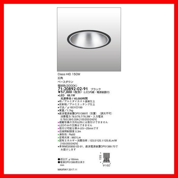 71-20892-02-91 ダウンライト マックスレイ_直送品3_(MAXRAY) 照明器具
