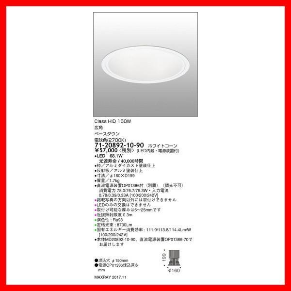 71-20892-10-90 ダウンライト マックスレイ_直送品3_(MAXRAY) 照明器具