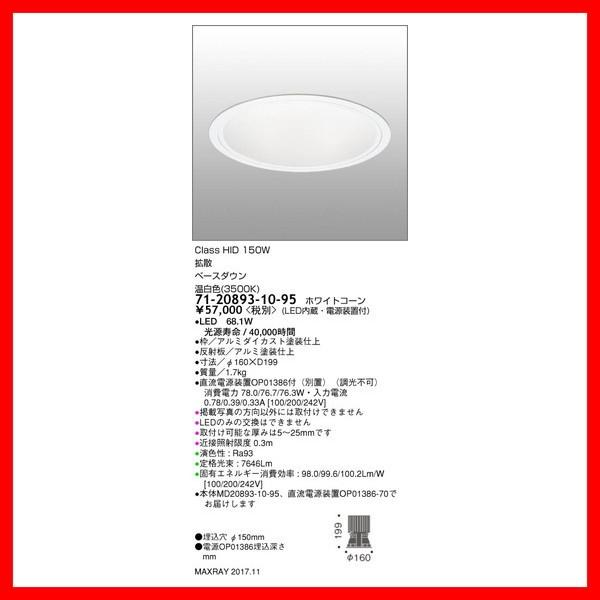 71-20893-10-95 ダウンライト マックスレイ_直送品3_(MAXRAY) 照明器具