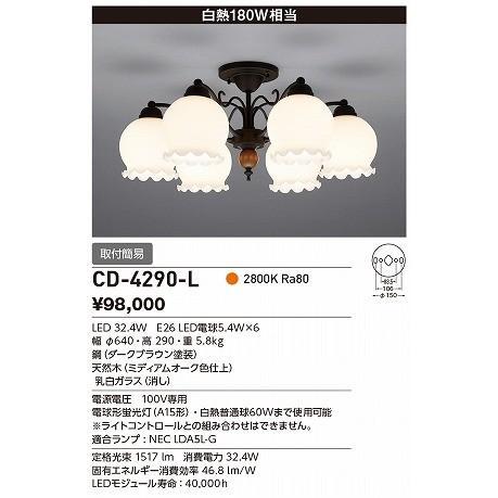山田照明 照明器具 激安 CD-4290-L シャンデリア(yamada)